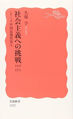 社会主義への挑戦 1945-1971〈シリーズ 中国近現代史 4〉 (岩波新書)の詳細を見る