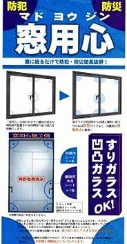 窓に貼るだけで防犯、防災効果抜群!!『窓用心』