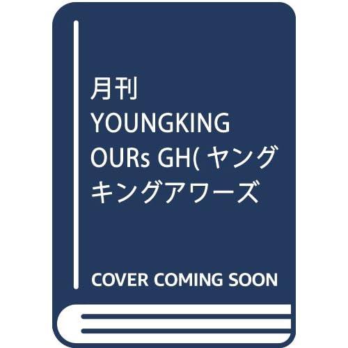 月刊YOUNGKING OURs GH(ヤングキングアワーズGH) 2017年 08 月号 [雑誌]