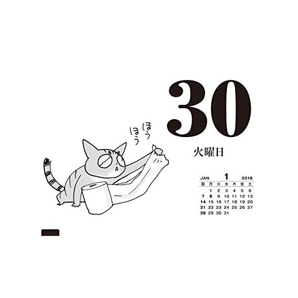 くるねこ 日めくりカレンダー 2018 ([カ...の紹介画像3