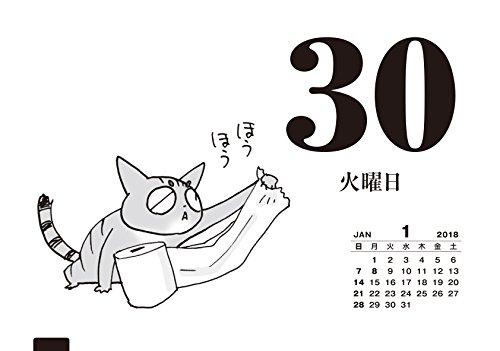 くるねこ 日めくりカレンダー 2018