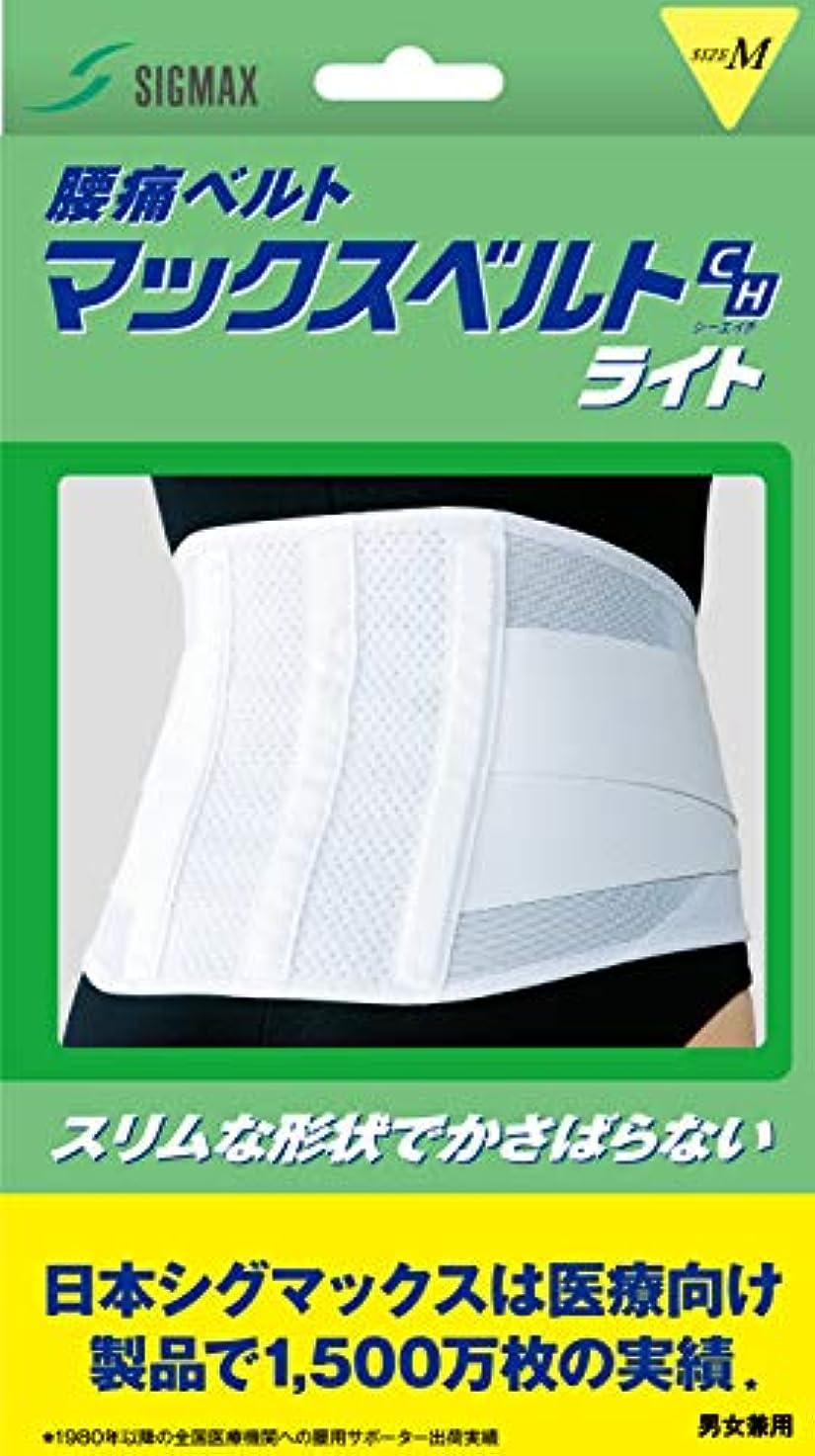 やめるオーバーヘッド従順日本シグマックス マックスベルト ライト 腰  M ホワイト 男女兼用 サポーター コルセット