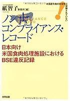 ノンコンプライアンス・レコード―日本向け米国食肉処理施設におけるBSE違反記録 米国産牛肉の安全性は保障されていない!