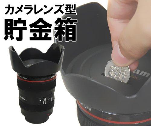 カメラレンズ型 貯金箱 高さ160×直径110mm