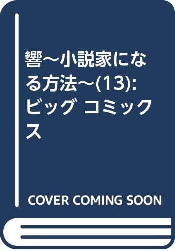 響~小説家になる方法~ (13) (ビッグ コミックス)