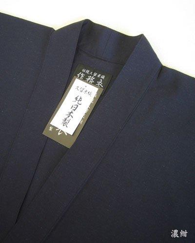 久留米紬織作務衣日本製飲食店のユニフォーム、御祝、内祝、父の日、敬老の日、還暦祝い、プレゼントにも(M,紺)