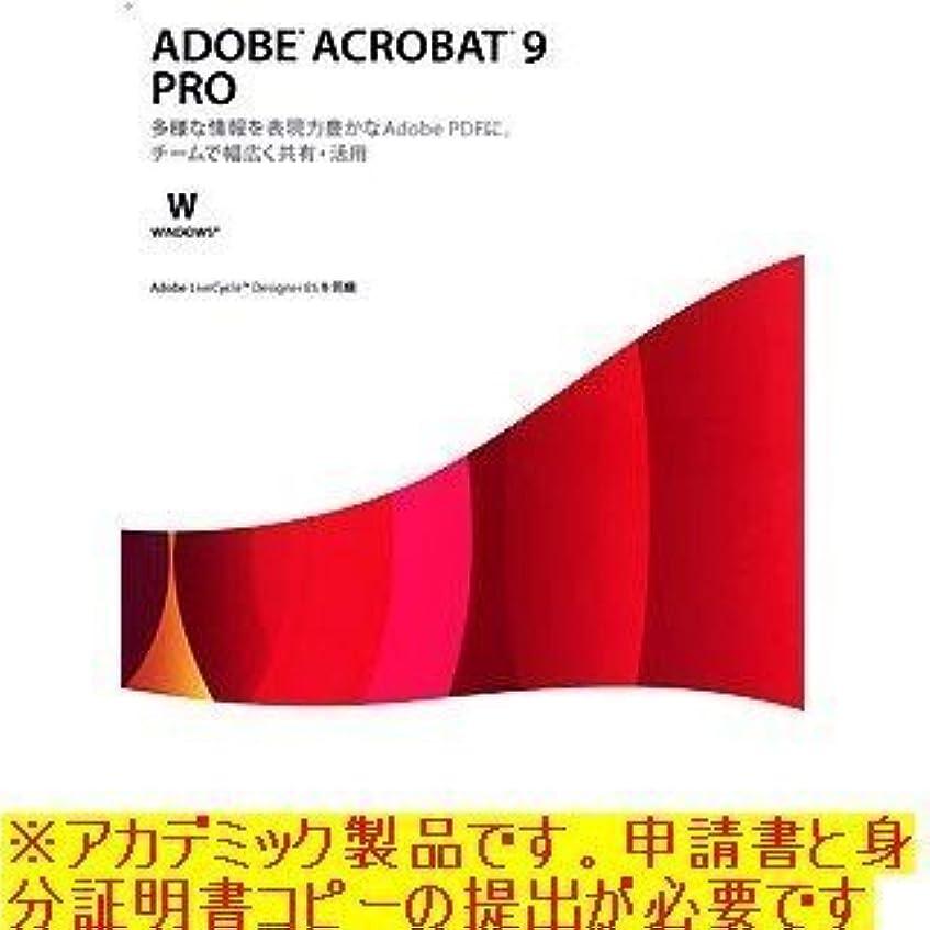 自己急ぐメドレー【Win版】Adobe Acrobat 9.0 日本語版 Professional Windows版 アカデミック(学生?教職員向け)
