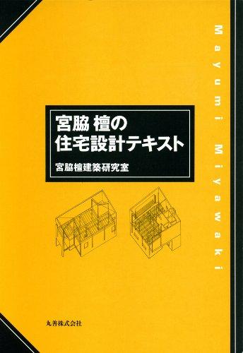 宮脇檀の住宅設計テキスト