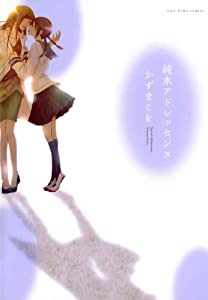 純水アドレッセンス (百合姫コミックス)