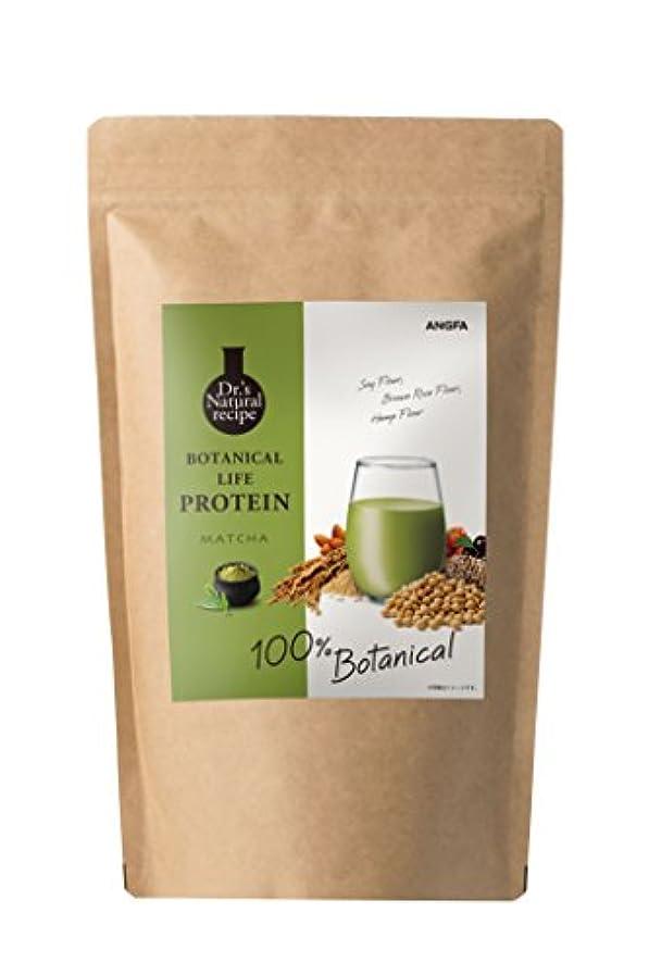 フェローシップ手錠ドキドキアンファー (ANGFA) ボタニカルライフ プロテイン (抹茶味) ソイプロテイン ダイエット おきかえ 美容 女性用 [ 無添加 / 植物性 / 低糖質 / 低脂質 / 低カロリー /20種 スーパーフード / 大豆 ソイ ] 375g