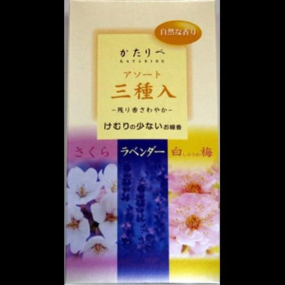 咲く魅力下品【まとめ買い】かたりべ 三種入 ×2セット