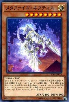 メタファイズ・ネフティス ノーマル 遊戯王 サーキット・ブレイク cibr-jp025