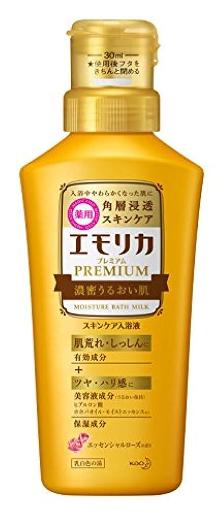 気味の悪い繊維生産性エモリカ プレミアム 濃密うるおい肌 本体 360ml 入浴剤