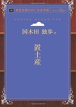 置土産 (青空文庫POD(大活字版))
