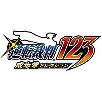 逆転裁判123 成歩堂セレクション -Switch