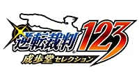 逆転裁判123 成歩堂セレクション -Switch 【Amazon.co.jp限定】オリジナルデジタル壁紙(PC・スマホ) 配信 付