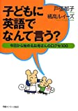 子どもに英語でなんて言う?