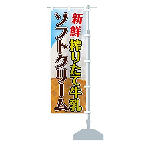 ソフトクリーム のぼり旗 サイズ選べます(ジャンボ90x270cm 右チチ)