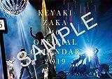 欅坂46 2019年度 卓上カレンダー