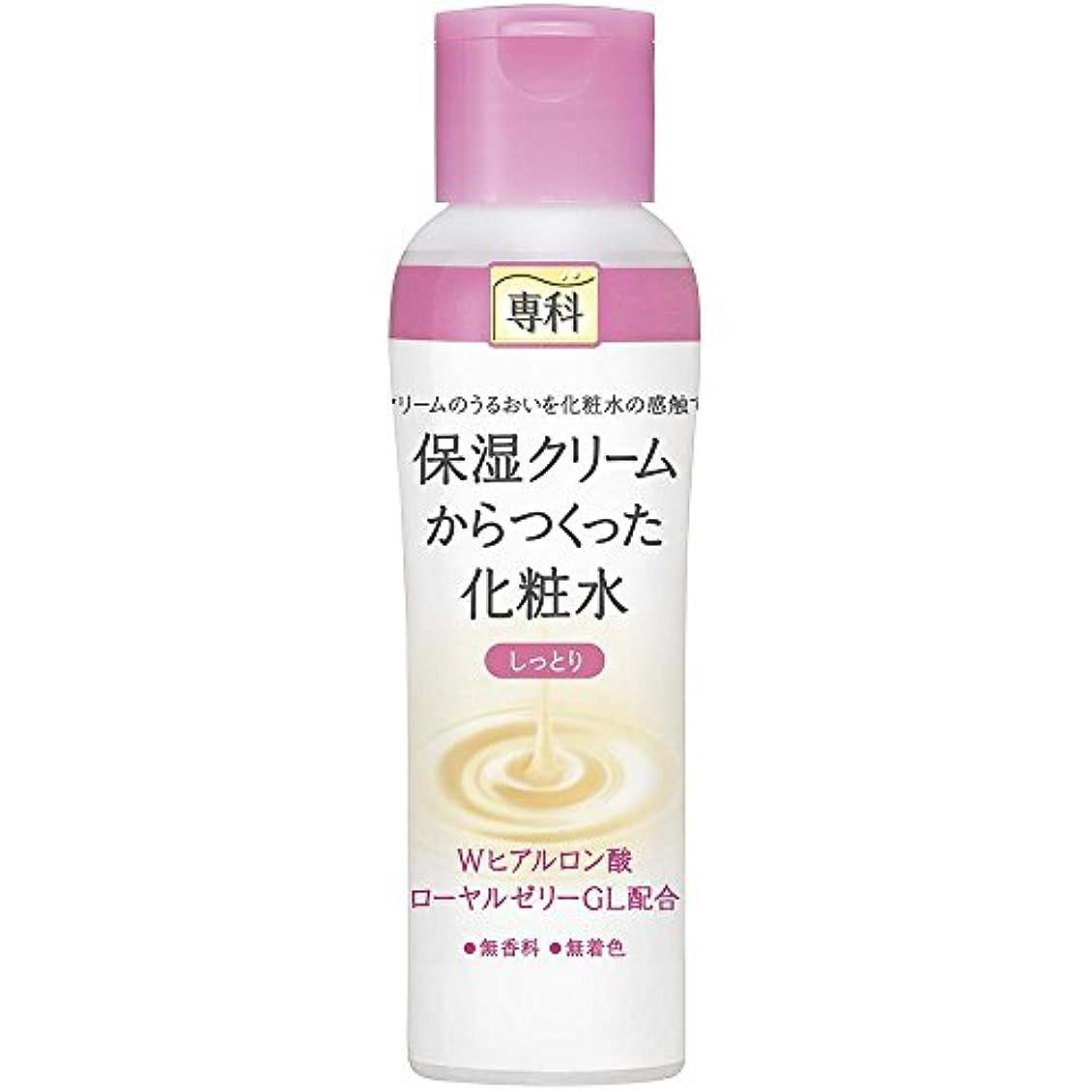 びん調和のとれた偶然専科 保湿クリームからつくった化粧水(しっとり) 200ml