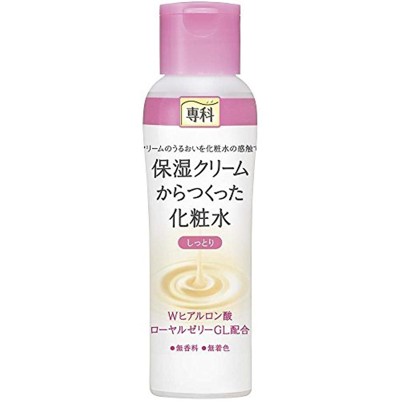 調和のとれた執着聖なる専科 保湿クリームからつくった化粧水(しっとり) 200ml