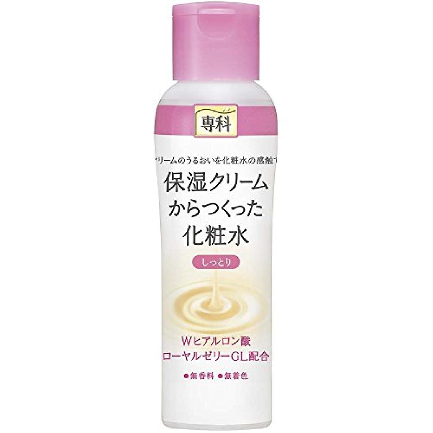 ブランド名ボランティア返還専科 保湿クリームからつくった化粧水(しっとり) 200ml