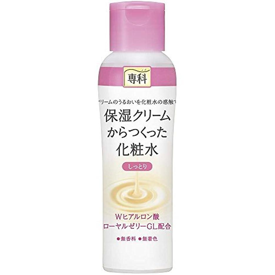 したがって円周皮肉な専科 保湿クリームからつくった化粧水(しっとり) 200ml