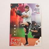 BBM2017/FUSION■始球式カード■FP16/板野友美/日本ハム ≪ベースボールカード≫