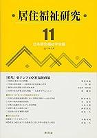 居住福祉研究〈11〉特集 東アジアの居住福祉政策