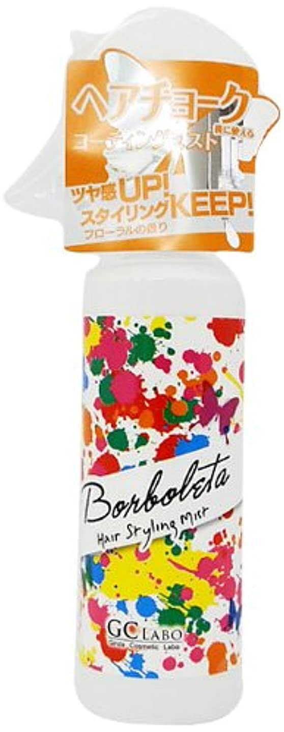 収束欠かせない包括的Borboleta ボルボレッタ ヘアスタイリングミスト