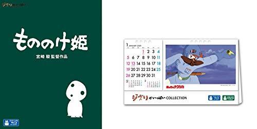 【メーカー特典あり】もののけ姫  ジブリの卓上カレンダー付き [Blu-ray]