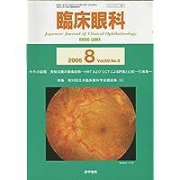 臨床眼科 2006年 08月号 [雑誌]