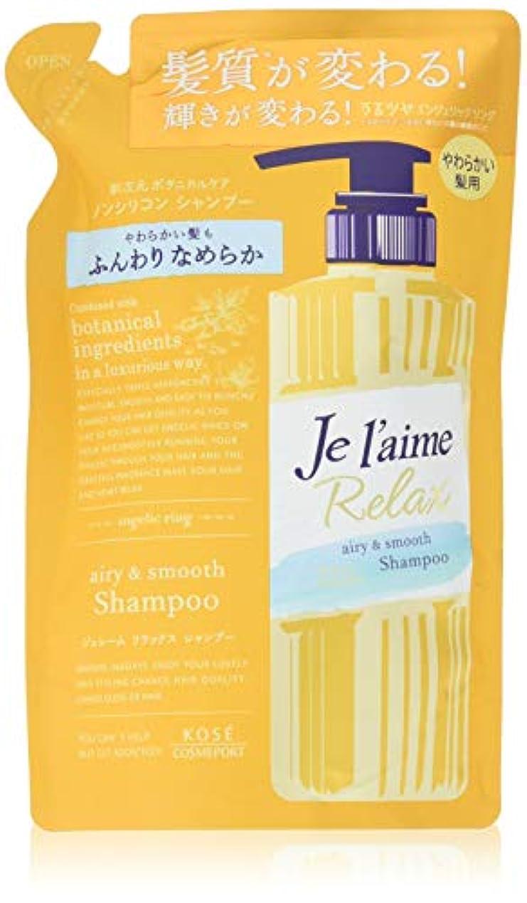 精査花火疼痛KOSE ジュレーム リラックス シャンプー (エアリー&スムース) つめかえ やわらかい ほそい髪用 360mL