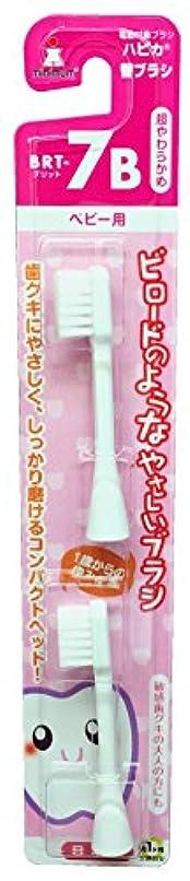 成長する溶融見えるミニマム 電動付歯ブラシ ハピカ 専用替ブラシ ベビー用 毛の硬さ:超やわらかめ BRT-7B 2個入