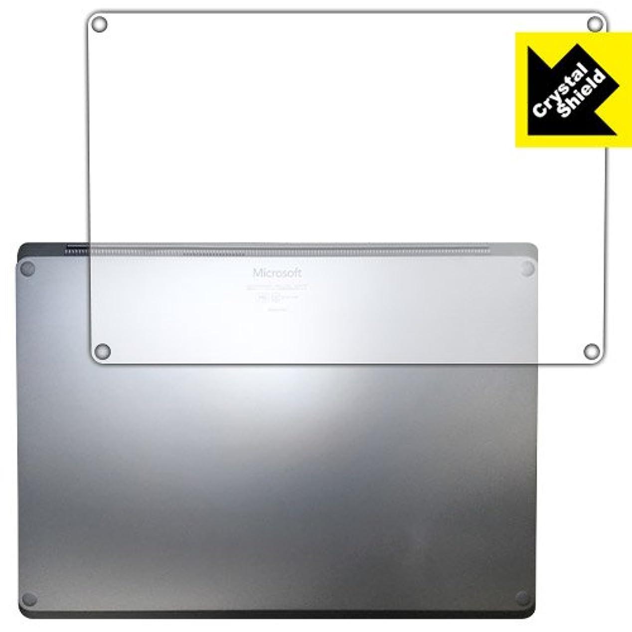 スポーツの試合を担当している人スタジオ恐怖防気泡 フッ素防汚コート 光沢保護フィルム Crystal Shield Surface Laptop (底面用) 日本製