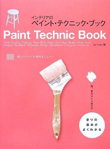 インテリアのペイント・テクニック・ブック―塗りの基本がよくわかるの詳細を見る