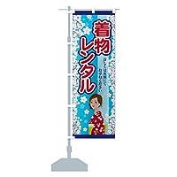 きものレンタル のぼり旗 サイズ選べます(コンパクト45x150cm 左チチ)
