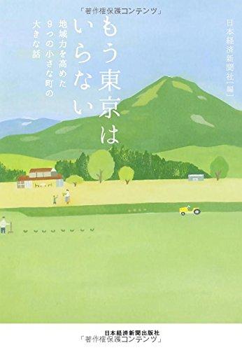 もう東京はいらない: 地域力を高めた9つの小さな町の大きな話