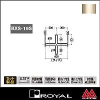 e-kanamono ロイヤル ブラケットクロスバーシングル 19φ BXS-19S-2510 600mm Aニッケルサテン