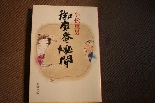 御庭番秘聞 (新潮文庫)の詳細を見る
