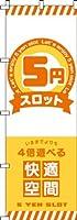 5円スロット  のぼり旗 600×1800 専用ポール(白色)付 3セット
