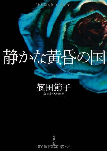 静かな黄昏の国 (角川文庫)の詳細を見る