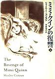 ミミ・クインの復讐〈下〉 (扶桑社ロマンス)