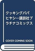 クッキングパパ ヒヤシ―講談社プラチナコミックス