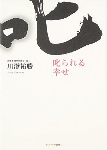 叱られる幸せ (CD付)