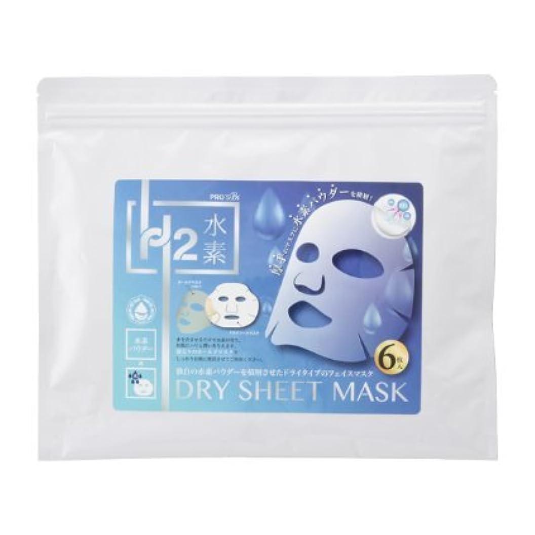 【プロズビ】 ハイドロシートマスク (6枚入り)