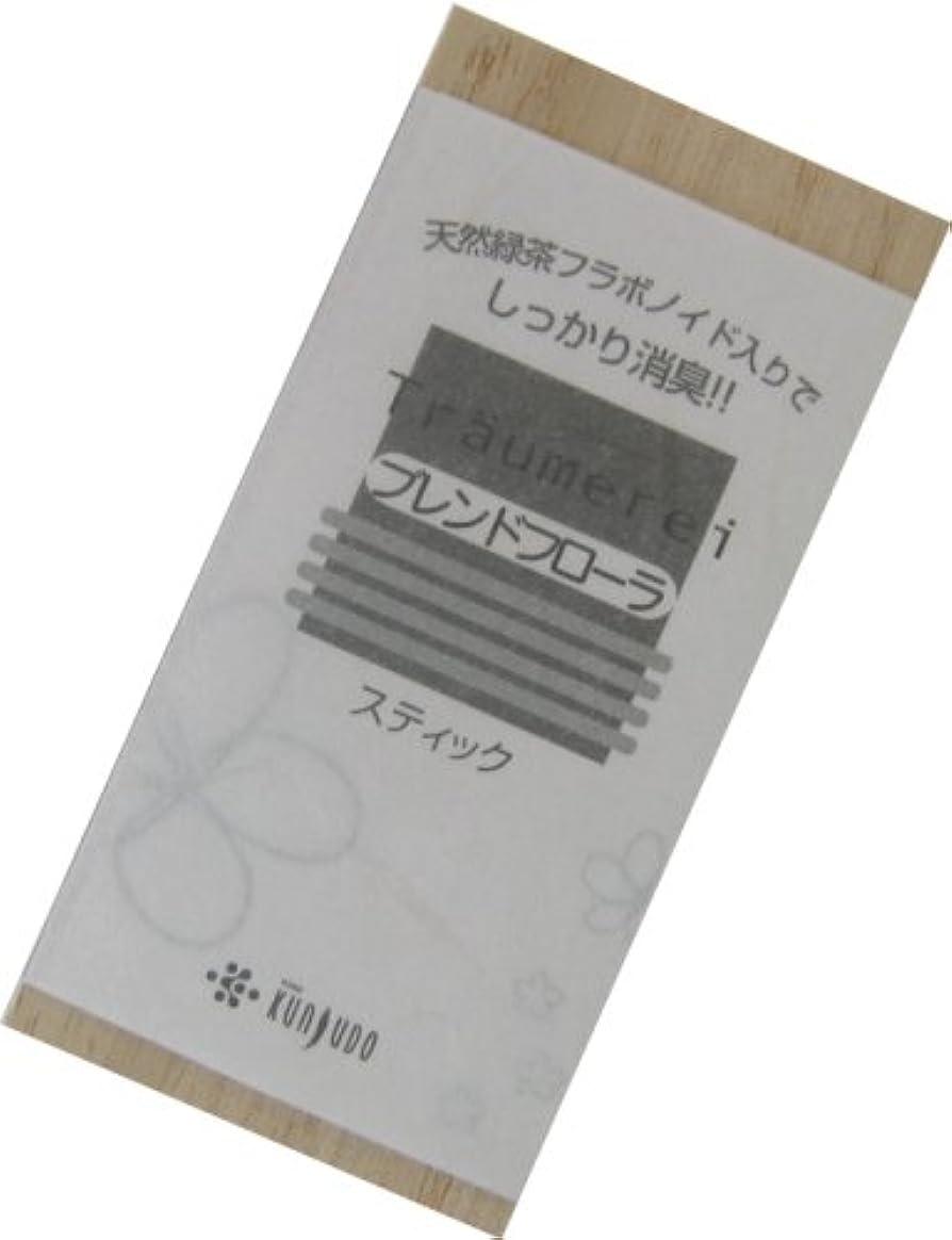 憲法デュアル褐色トロイメライ 桐箱 スティック ブレンドフローラ