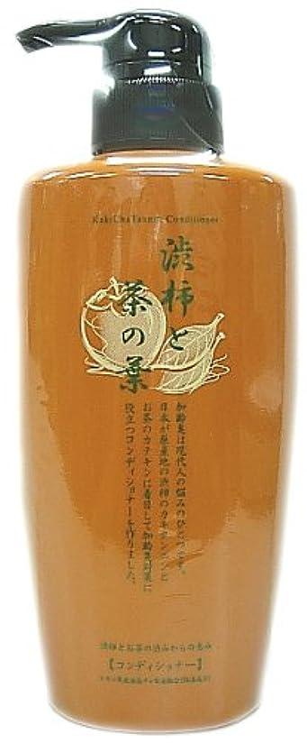 熟すポインタ値するカインド カキチャコンディショナー 500ml