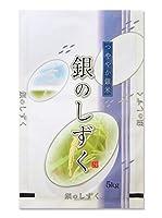 米袋 ラミ 真空SG 銀のしずく 5kg 1ケース(500枚入) VSN-011