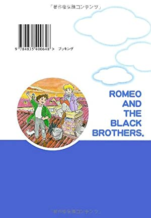 ロミオの青い空脚本集上巻